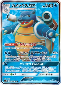 Blastoise-GX Full Art