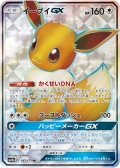 eevee-gx-full-art.jpg